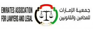 Emirates Association for Lawyers and Legal Consultants